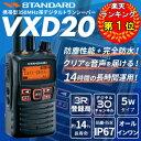 スタンダード 5W デジタル簡易無線機 VXD20 トランシーバー インカム 【代引手数料無料】
