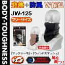 おたふく手袋 発熱+防風 ハーフフェイスウォーマー JW-125 ブラック×グレー おたふく インナー ネックウォーマー ワンタッチサイズ調整 発熱と防風のダブ...