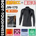 おたふく手袋 《遠赤加工+裏起毛》 BTパワーストレッチハイネックシャツ JW-170 ブラック (M) おたふく インナー あったか素材で内側からサポート! ...