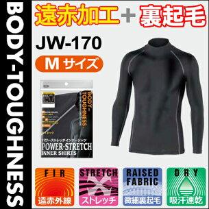 おたふく手袋 パワーストレッチハイネックシャツ ブラック ボディータフネス