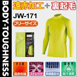 おたふく手袋 パワーストレッチハイネックシャツ ライトグリーン ボディータフネス