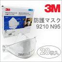 インフルエンザ・大気汚染・PM2.5対策に! 3M スリーエム防護マスク 9210 N95(20枚入) PM2.5・インフルエンザ・大気汚染対策マスク 米国規格 NIOSH N95認定品 3面立体構造の折りたたみ式マスク