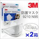インフルエンザ・大気汚染・PM2.5対策に! 3M スリーエム防護マスク 9210 N95(20枚入)×2箱=40枚 お得なまとめ買い! PM2.5・インフルエンザ・大気汚染対策マスク 米国規格 NIOSH N95認定品 3面立体構造の折りたたみ式マスク