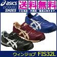 【送料無料】asics(アシックス)安全靴 スニーカー FIS32L ウィンジョブ32L