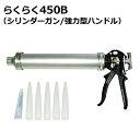 山本製作所 コーキングガン ハイパワーらくらくガン らくらく450B (ネジ式のみ)