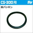 チヨダ(CHIYODA) 注入ポンプ CG-300用 板パッキン