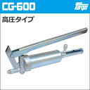 チヨダ(CHIYODA) 注入ポンプ CG-600 (高圧タイプ) 【made in Japan】 ※KG-660同等品