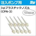 3φ 注入用プラスチックノズル CPN-3 (10本入り)