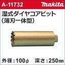 【マキタ makita】 [A-11732] 湿式 ダイヤモンドコアドリルビット (薄刃一体型) 外径:100mmφ