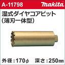 【マキタ makita】 [A-11798] 湿式 ダイヤモンドコアドリルビット (薄刃一体型) 外径:170mmφ