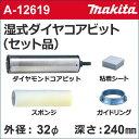 【マキタ makita】 [A-12619] 湿式 ダイヤモンドコアドリルビット セット品 外径:32mmφ 湿式ダイヤコアロング32(セット品) ダイヤモンドコアビット + スポンジ + ガイドリング + 粘着シート20枚入り スポンジ式注入タイプ