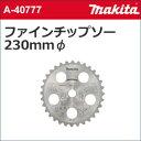 【マキタ makita】【ガーデニング】 [A-40777] 草