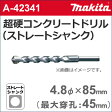 【定形外郵便\160】 【マキタ makita】 [A-42341] 超硬コンクリートドリルビット(ストレートシャンク) 4.8φ×85mm(有効長:45mm) 各種振動ドリル用。コンクリート・石材などの穴あけに。