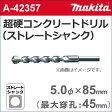【定形外郵便\160】 【マキタ makita】 [A-42357] 超硬コンクリートドリルビット(ストレートシャンク) 5.0φ×85mm(有効長:45mm) 各種振動ドリル用。コンクリート・石材などの穴あけに。