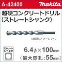 【定形外郵便\160】 【マキタ makita】 [A-42400] 超硬コンクリートドリルビット(ストレートシャンク) 6.4φ×100mm(有効長:55mm) 各種振動ドリル用。コンクリート・石材などの穴あけに。