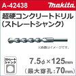 【定形外郵便\160】 【マキタ makita】 [A-42438] 超硬コンクリートドリルビット(ストレートシャンク) 7.5φ×125mm(有効長:70mm) 各種振動ドリル用。コンクリート・石材などの穴あけに。