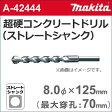 【定形外郵便\160】 【マキタ makita】 [A-42444] 超硬コンクリートドリルビット(ストレートシャンク) 8.0φ×125mm(有効長:70mm) 各種振動ドリル用。コンクリート・石材などの穴あけに。