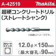 【定形外郵便\160】 【マキタ makita】 [A-42519] 超硬コンクリートドリルビット(ストレートシャンク) 12.0φ×150mm(有効長:90mm) 各種振動ドリル用。コンクリート・石材などの穴あけに。