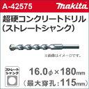 【定形外郵便\160】 【マキタ makita】 [A-42575] 超硬コンクリートドリルビット(ストレートシャンク) 16.0φ×180mm(有効長:115mm) 各種振動ドリル用。コンクリート・石材などの穴あけに。