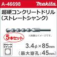 【マキタ makita】 [A-46698] 超硬コンクリートドリルビット(ストレートシャンク) 3.4φ×85mm(有効長:45mm) 5本入/パック 各種振動ドリル用。コンクリート・石材などの穴あけに。