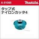 【送料無料】 【マキタ makita】【ガーデニング】 [A-51085] 草刈り機用 アクセサリー タップ式ナイロンカッター4