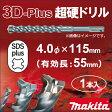【定形外郵便\160】 【マキタ makita】 [A-54075] NEW 3Dプラス超硬ドリルビット(SDSプラスビット) 4.0φ×115mm(有効長:55mm) 【Made in Germany】 3D ビット コンクリート内の鉄筋に強い独自の「立体」先端形状!