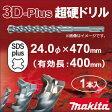 【送料無料】 【マキタ makita】 [A-54916] NEW 3Dプラス超硬ドリルビット(SDSプラスビット) 24.0φ×470mm(有効長:400mm) 【Made in Germany】 3Dビット コンクリート内の鉄筋に強い独自の「立体」先端形状!