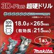 【送料無料】 【マキタ makita】 [A-55011] NEW 3Dプラス超硬ドリルビット(SDSプラスビット) 18.0φ×265mm(有効長:215mm) 【Made in Germany】 3Dビット コンクリート内の鉄筋に強い独自の「立体」先端形状!