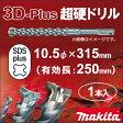 【マキタ makita】 [A-55099] NEW 3Dプラス超硬ドリルビット(SDSプラスビット) 10.5φ×315mm(有効長:250mm) 【Made in Germany】 3Dビット コンクリート内の鉄筋に強い独自の「立体」先端形状!