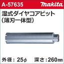 【マキタ makita】 [A-57635] 湿式 ダイヤモンドコアドリルビット (薄刃一体型) 外径:25mmφ