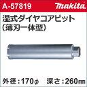 【マキタ makita】 [A-57819] 湿式 ダイヤモンドコアドリルビット (薄刃一体型) 外径:170mmφ