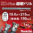 【マキタ makita】 [A-59215] NEW 3Dプラス超硬ドリルビット(SDSプラスビット) 19.0φ×215mm(有効長:150mm) 【Made in Germany】 3Dビット コンクリート内の鉄筋に強い独自の「立体」先端形状!