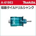 【マキタ makita】 [A-61983] 磁器タイルドリル用 磁気タイルドリルシャンク