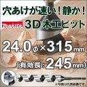 �ڥޥ��� makita�ۡ���A-63591�ϡ�3D �ڹ��ӥå� 24.0�ա�315mm [ͭ��Ĺ��245mm] ��ϻ�Ѽ� 10mm�ˡ�3D �ӥåȡ��ꤢ����®�����Ť��� �Хåƥ����˺�Ŭ���ڹ��ӥåȡ�
