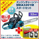 【マキタ makita】 [MEA3201M A-58300 A-55653] [スタートセット] エンジンチェーンソー MEA3201M チェーンオイル A-58300 チェーンブレード A-55653 排気量32ml。インテリジェントイグニッション搭載。タッチ&ストップ機能。振動低減構造。