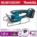 【送料無料】 【マキタ makita】【ガーデニング】 [MUM168DRF] 《18V》充電式芝生バリカン