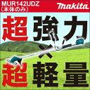 【代引不可】 【マキタ makita】【ガーデニング】 [MUR142UDZ] マキタ 草刈り機 充電式 刈払機 《14.4V》【本体のみ】バッテリー・充電器別売 ※メーカーより直送の為、代引不可です。