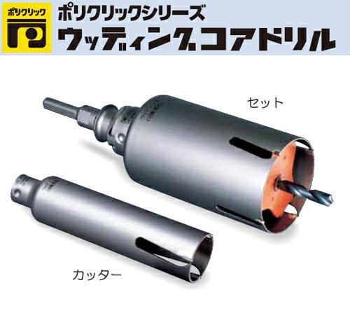 ミヤナガ [PCWS125C] ウッディングコアドリル(カッター) 125mm×160mm(有効長130mm) 2,017円(税別)以上お買い上げで全国送料無料!〔一部商品を除きます。〕【丸い】
