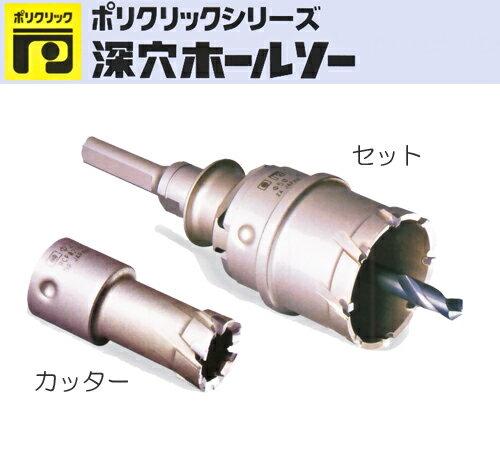 ミヤナガ [PCF090C] 深穴ホールソー(カッター) 90mm (有効長30mm) 2,017円(税別)以上お買い上げで全国送料無料!〔一部商品を除きます。〕やわらかい