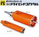 ミヤナガ [PCD65C] 【乾式】ドライモンドコアドリル(カッター) 65mm×180mm(有効長150mm)
