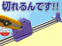 【安全】 [AK-1000] スライドカッター KN 切れるんです
