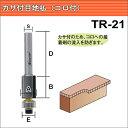 【代引不可】 トリマー・ルータービット TR-21 呼称:10mm カサ付目地払(コロ付)(トリマー用)