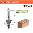 【代引不可】 トリマー・ルータービット TR-44 呼称:75° カサ付面取(コロ付)(トリマー用)