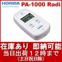 【即納】【送料無料】【堀場製作所】HORIBA 環境放射線モニタ PA-1000 Radi(ラディ)
