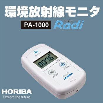 【堀場製作所】HORIBA 環境放射線モニタ PA-1000 Radi(ラディ)