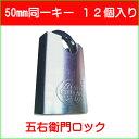 【南京錠】ガードキー五右衛門ロック 50mm(同一キー)《本体セット12セット入り》 現場での盗難防止対策・同一キーで共有管理