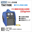 (に-5) [No.105] 【TASCO】(タスコジャパン) フロン回収装置 TA110X 新フロンR32に対応!クラス最高の回収能力を実現!220g/min。機能満載! ※セール品に付き売り切れの際はご了承下さい。
