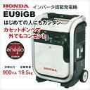 【代引不可】 (に-5) No.3 【ホンダ (HONDA)】 エネポ インバーター搭載発電機 EU9iGB(JNT) 初めての人にもカンタン!カセットボンベで外でもコンセント! ※セール品に付き売り切れの際はご了承下さい。