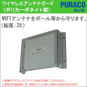 【PURACO】(プラコー) [BWA-6K3] ワイヤレスアンテナガード 板厚:3.0t WiFiワイヤレスアンテナの受信機を守る為のガード。 (ポリカーボネイト製)