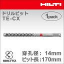 【HILTI】(ヒルティ) [409205] ドリルビット TE-CX 14/17 (1本入り) SDSプラス